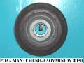 ΡΟΔΑ ΜΑΝΤΕΜΕΝΗ – ΑΛΟΥΜΙΝΙΟΥ Φ150